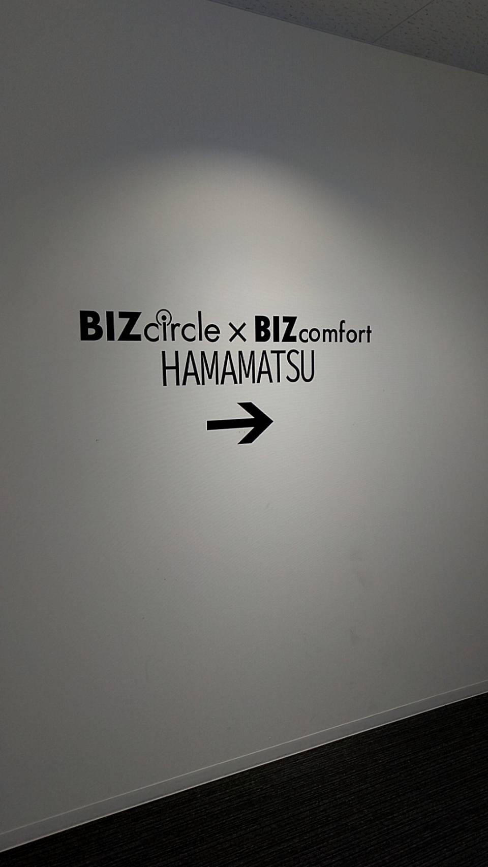 浜松事務所が完成いたしました!